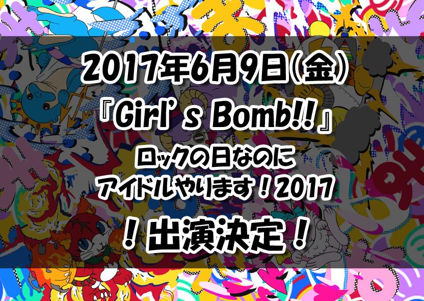 2017年6月9日(金)『Girl's Bomb!...