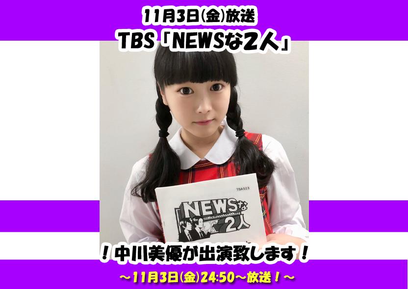 な 人 news 2
