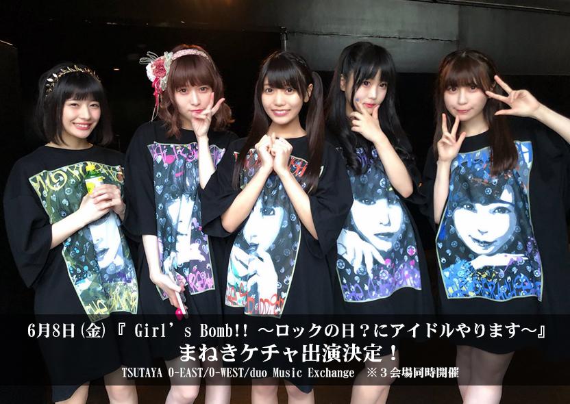 6月8日(金)『 Girl's Bomb!! 〜...
