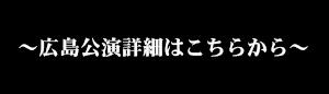 この画像には alt 属性が指定されておらず、ファイル名は hiroshima.jpg です