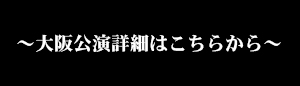 この画像には alt 属性が指定されておらず、ファイル名は oosaka.jpg です